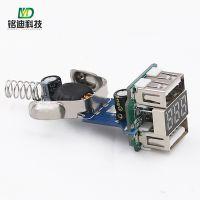 余姚铭迪厂家特价直销MT-5153车载USB充电器线路板方案pcb电路板开发铝