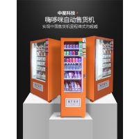 河南中星一元嗨购自动售货机 嗨购源头厂家 暴利产品代理