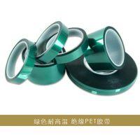 潍坊昌乐县胶带工厂丰耀牌绿硅耐高温胶带铝材阳极氧化电路板