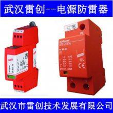 DEHNrail M 4P 保护模块,DR MOD 4P 255,一体化可插拔电源防雷模块
