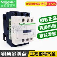 施耐德D型 交流接触器 环形端子 LC1D096B7C 9A,380V, 50/60Hz