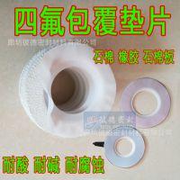 聚四氟乙烯夹包垫片 耐腐蚀耐高温专用包覆垫片  四氟包覆石棉垫