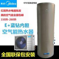 批发销售空气能热水器太阳能美的容声中山总代服务热水十三年