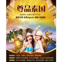 泰国旅游报价-泰国旅游攻略-泰国旅游跟团游-康辉旅游