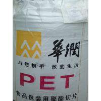 PET原料 华润PET CR-8863 注塑级