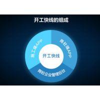 惠邦(图)-混凝土erp管理系统厂家-混凝土erp管理系统