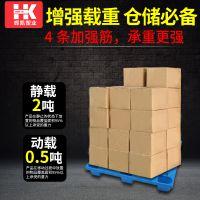 厂家直销塑料托盘叉车托盘货架垫板物流仓储防潮板