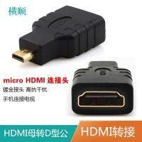 Micro HDMI转HDMI镀金转接头 Microhdmi公转hdmi母手机平板转换器