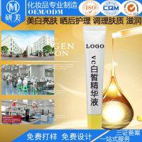 广州化妆品生产厂维生素C抗氧化自由基VC美白精华液OEM加工定制