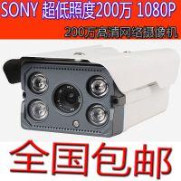 索尼200万网络摄像机1080P高清 室外防水阵列手机远程监控摄像头