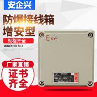 厂家供应BJX系列防爆接线箱 铸铝增安型防爆配电箱防爆防腐控制箱