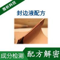 封边液 配方技术 辅助开发 皮革水性封边液 成分分析 比例检测