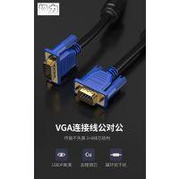 极力 VGA线电脑连接显示器 电视 投影仪高清连接线 VGA视频数据线1.5米