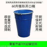 供应金马制桶厂 锥形铁桶价格 金属包装桶
