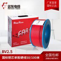 远东电线电缆BV2.5平方阻燃铜芯家装电线单芯单股国标硬线照明