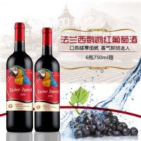 进口红酒 法兰西鹦鹉干红葡萄酒