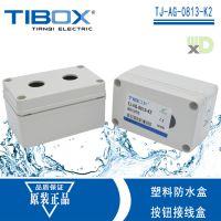 天齐TIBOX 80X130X70开关按钮盒TJ-AG-0813-K2按钮接线端子盒二孔