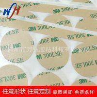 原装进口3m300LSE双面可移胶膜PET胶带定制模切分条分切双面胶