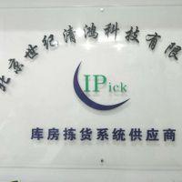 北京世纪清鸿科技有限公司