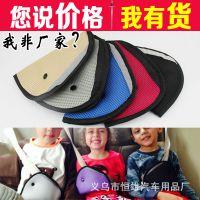 汽车用儿童三角固定器 儿童安全带调节器 车载应急 安全防护用品