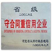 武强县北方电力焊接设备厂