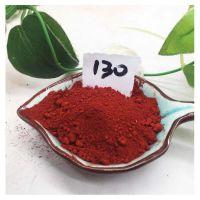 厂家批发铁粉 氧化铁红130系列 油漆涂料地坪专用色 铁氧体粉着色强 现货