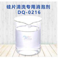 硅片清洗专用消泡剂多少钱 成本低 现货