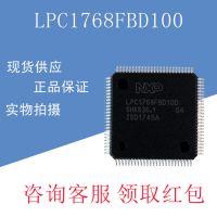 集成电路 NXP LPC1768FBD100 嵌入式处理器 低功耗ARMCortexM4