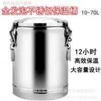 不锈钢双层保温桶全发泡食品级无磁加厚10-70L