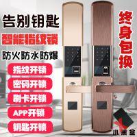 滑盖指纹锁高端家用防盗入户门智能锁密码锁大门电子IC磁卡 工程