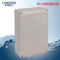热销KD-FA10(228*150*75mm)铝合金一起仪表盒ADC12铝型材防水盒