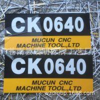 厂家定做透明塑料 PVC标牌印刷磨砂标签安全警示PVC机器标识贴