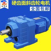 现货热销 GR系列斜齿轮减速机 双级涡轮斜齿轮减速电机