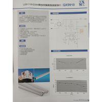 供应深圳泉芯厂家,110V/220V减压非隔离恒流驱动IC QX9910