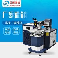 宁波市正帆激光厂家 模具激光焊接机