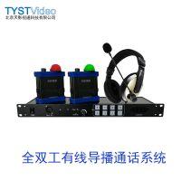 天影有线导播内部通话系统 全双工TY-700ST导播音频内部对讲系统