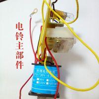 声光组合电铃核心零部件防爆电铃线圈总成线路板127V36V双用连击
