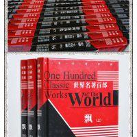 世界名著书籍套装 (16开精装)尽取各国文化经典之化百花洲文艺出版社