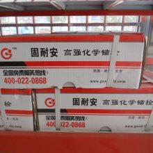 固耐安高强化学锚栓价格