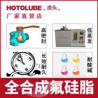 全合成氟硅脂 HOTOLUBEHOTOLUBE耐酸碱全合成氟素润滑脂氧气瓶密封圈电磁阀高温防烧结润滑
