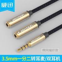 威迅耳机情侣线3.5mm一分二音频线耳机分线器二合一音频线转接头