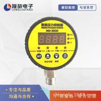 MD-S828双组智能数显压力开关电接点压力表 液压压力控制器