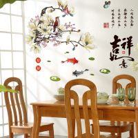 中国风客厅餐厅墙贴画中式卧室电视背景墙装饰品吉祥如意贴纸自粘