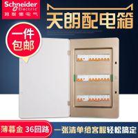 施耐德配电箱 家装暗装36位三排配电箱布线箱 天朗36回路强电箱