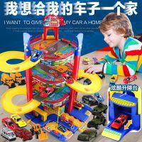 儿童停车场玩具3-4-5-6-7-8-9-10周岁男孩益智男宝宝男童小孩礼物