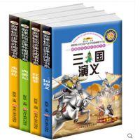 四大名著西游记三国演义水浒传红楼梦注音版全4册