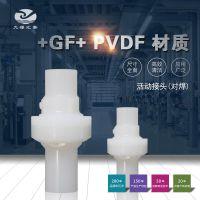 +GF+ PVDF 活接/对焊/瑞士乔治费歇尔/工业管路系统管配件/FPM