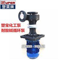 TD-65SK-105EF泵塑宝化工泵7.5KW耐腐蚀泵SUPER立式耐酸碱泵
