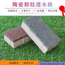安徽合肥透水砖厂家,陶瓷透水砖价格