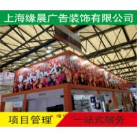 上海展会展台展厅设计搭建一站式服务_质优价低*上海缘晨广告